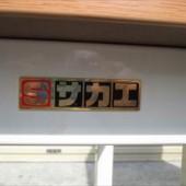 サカエ作業台W1500 (4)
