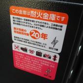 エイコー 耐火金庫 (10)